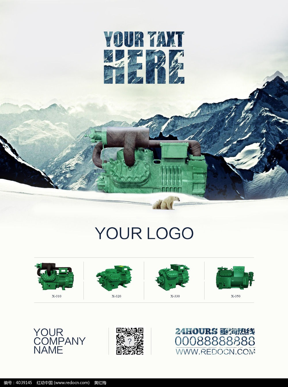 制冷机械设备宣传海报设计图片