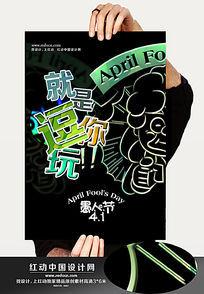 4.1愚人节活动海报设计