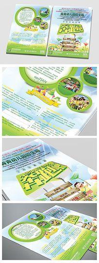 奔跑吧幼儿园招生宣传单设计