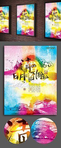 炫彩水墨清明节宣传海报