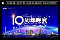 地产企业周年庆典背景板