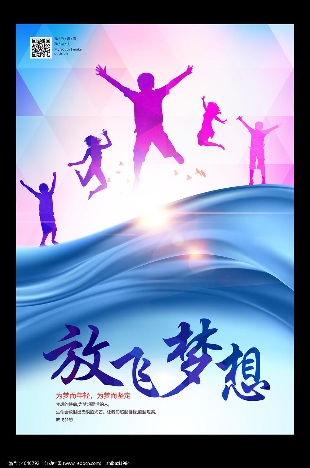 放飞梦想青春励志海报设计图片