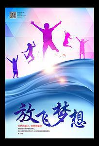 放飞梦想青春励志海报设计下载 4046792图片