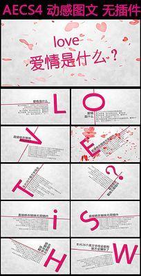 粉红色婚庆浪漫AE视频模板 aep