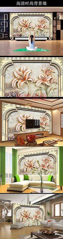 拱门3D立体浮雕百合花电视背景墙壁画
