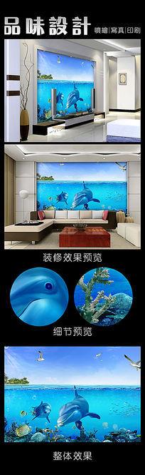 海底世界卧室背景装饰墙