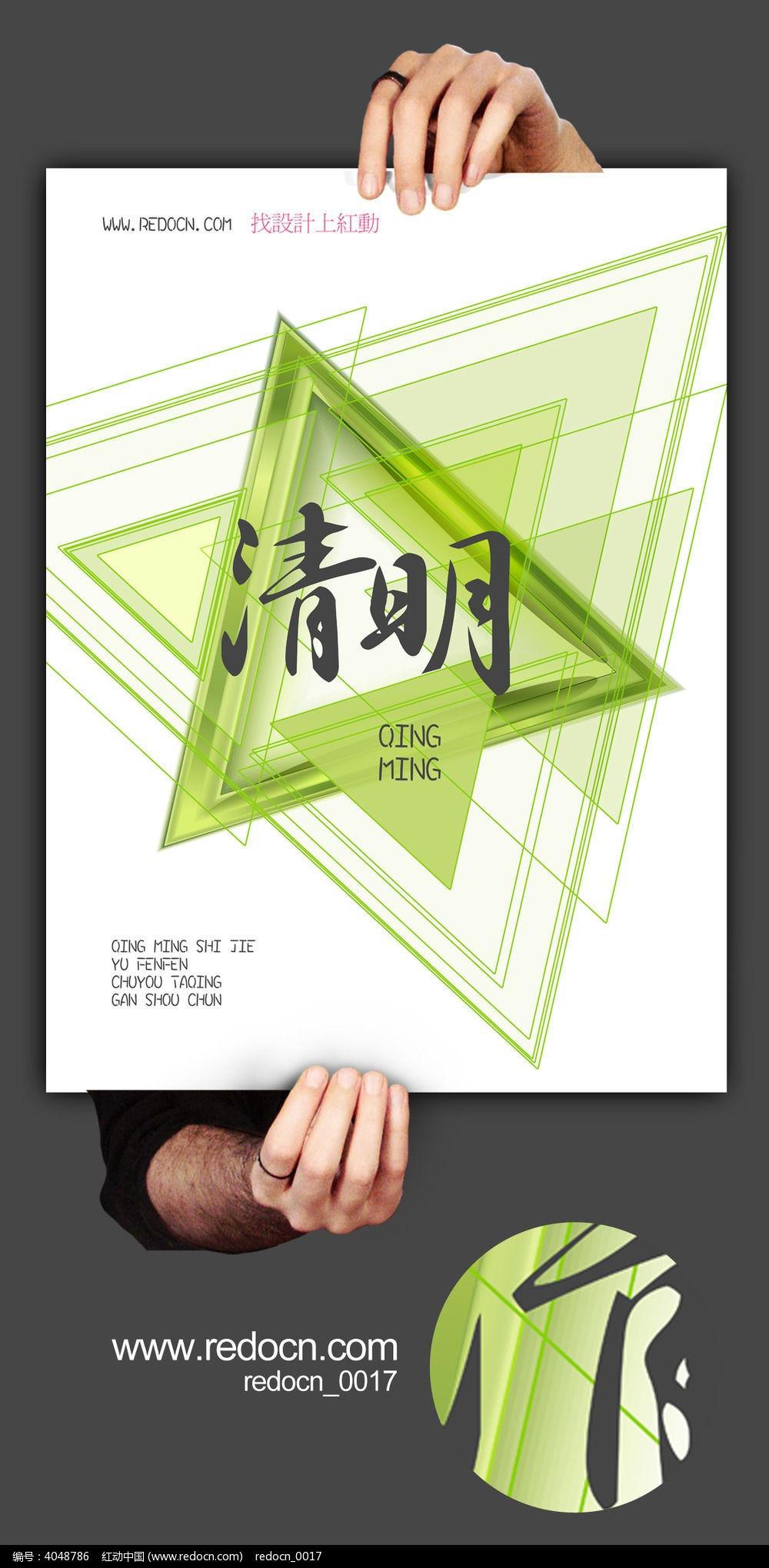 简约清明宣传海报设计图片
