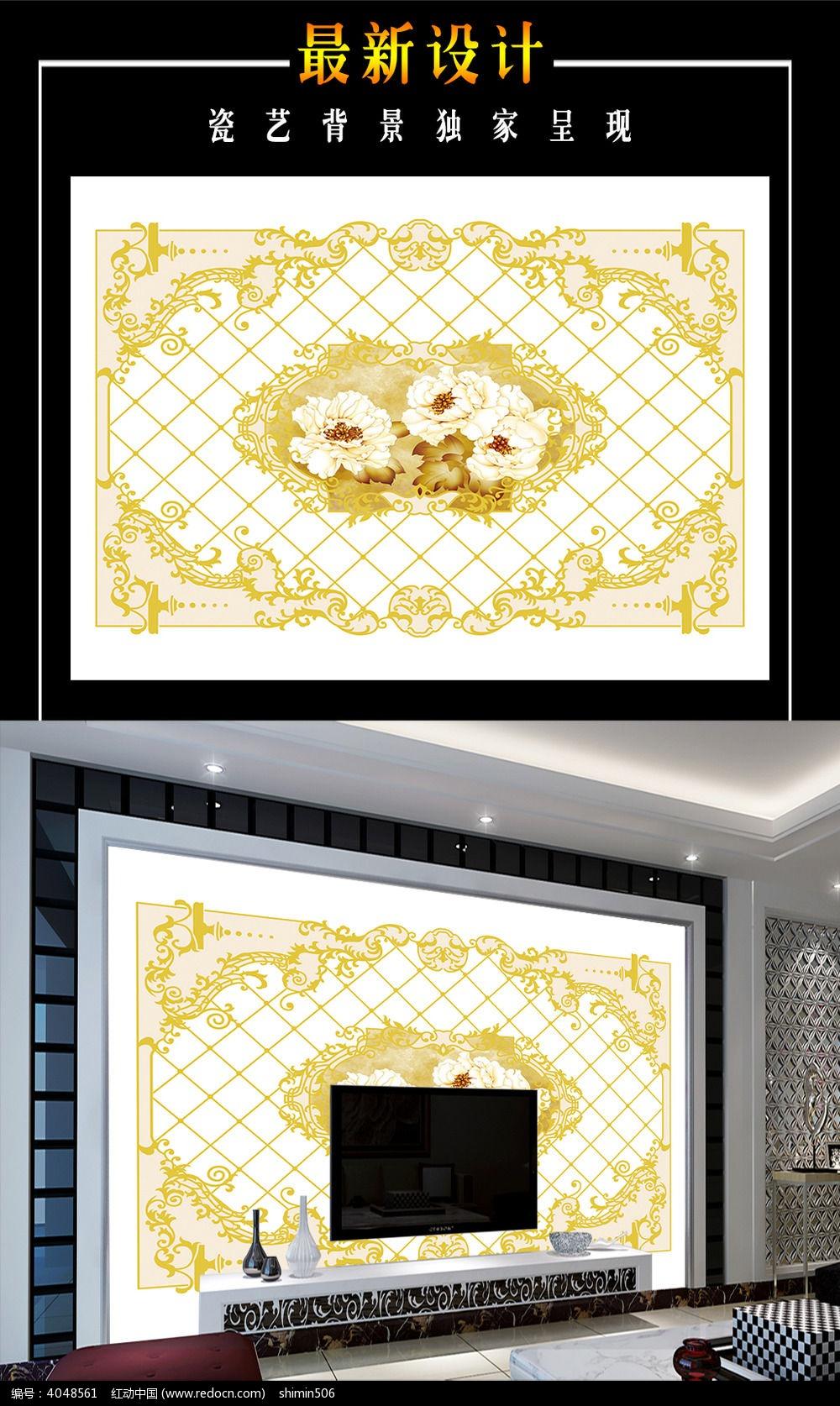 欧式牡丹花电视背景墙