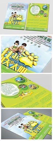 幼儿园招生宣传单设计