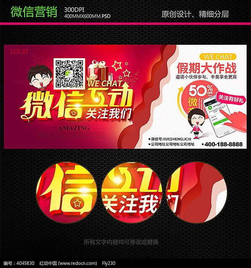 微信互动活动海报模版图片