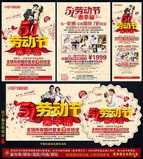 影楼51劳动节宣传系列设计模板