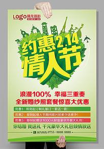 约惠情人节影楼宣传海报设计