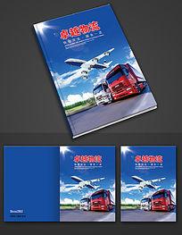 运输物流画册封面设计