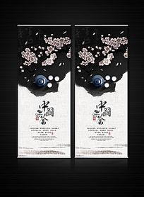中国茶文化展架设计