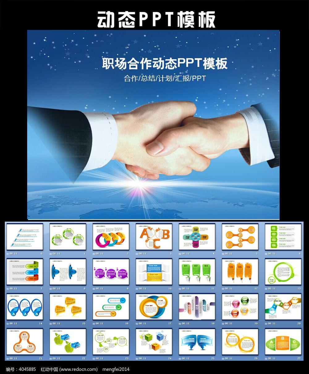 最新商务合作握手ppt模板