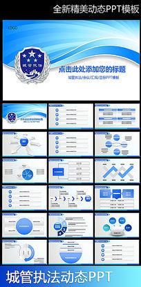 2015年城管城市管理总结计划PPT模板