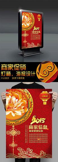 2015羊年中国风商家促销广告