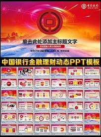 2015中国银行ppt模版
