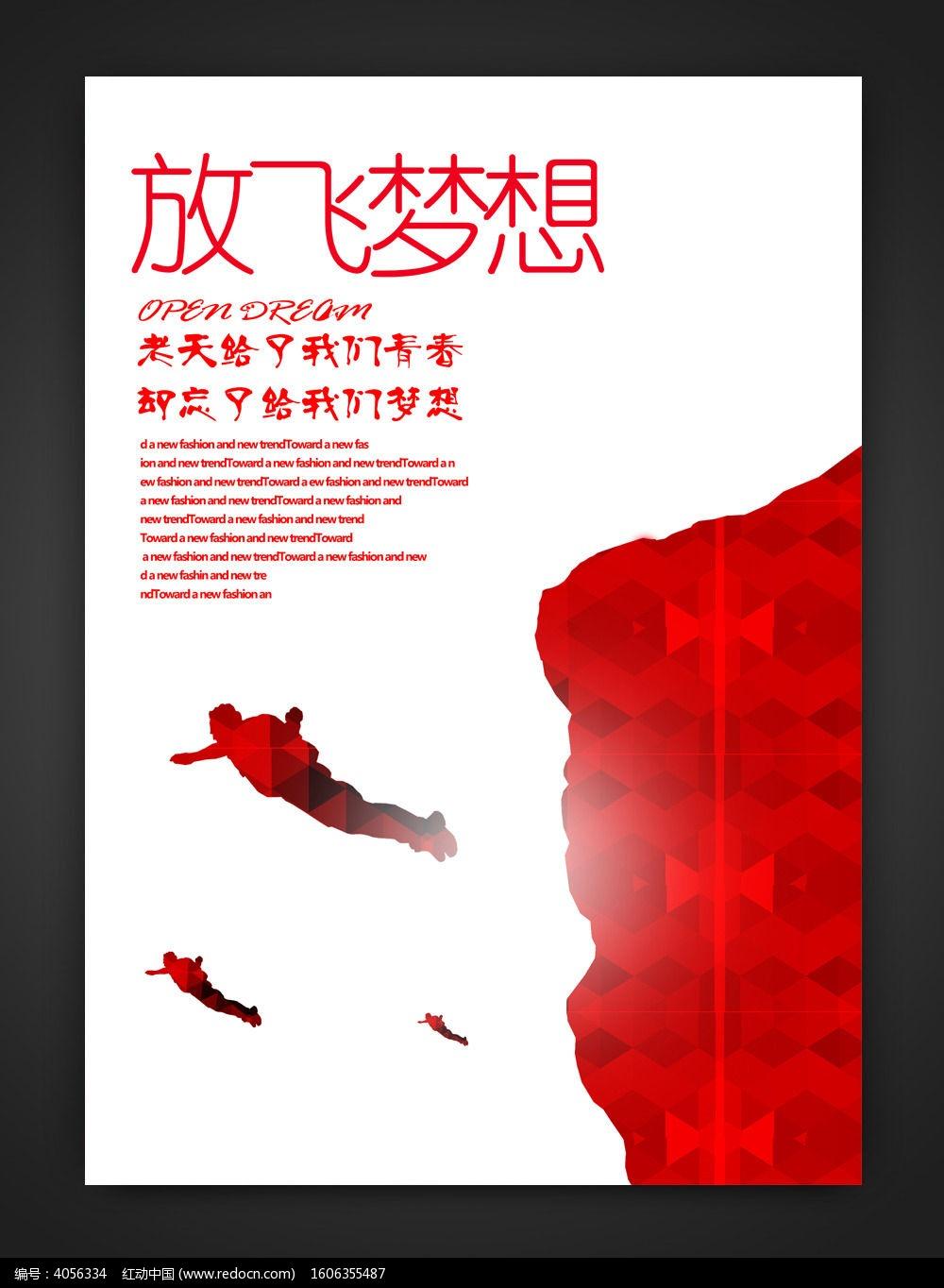 创意放飞梦想海报设计图片
