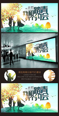 创意水彩清明节踏青海报