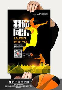 创意羽毛球赛宣传海报设计