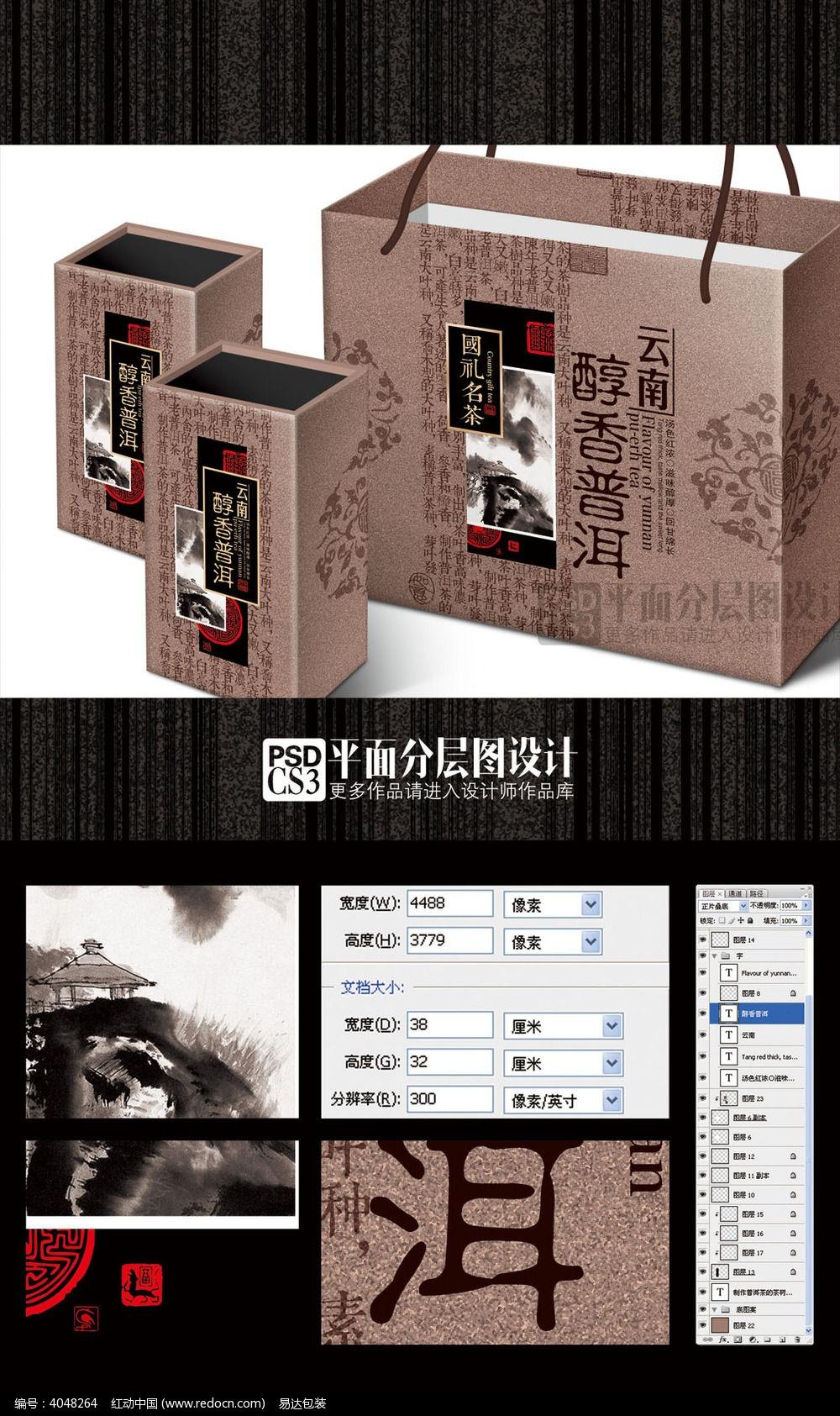 醇香普洱手提袋和内盒设计(平面分层图设计)