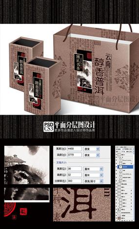 醇香普洱手提袋和內盒設計(平面分層圖設計)