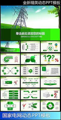 发电厂供电公司PPT模板