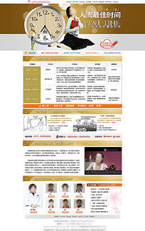 妇科医院专题页面设计