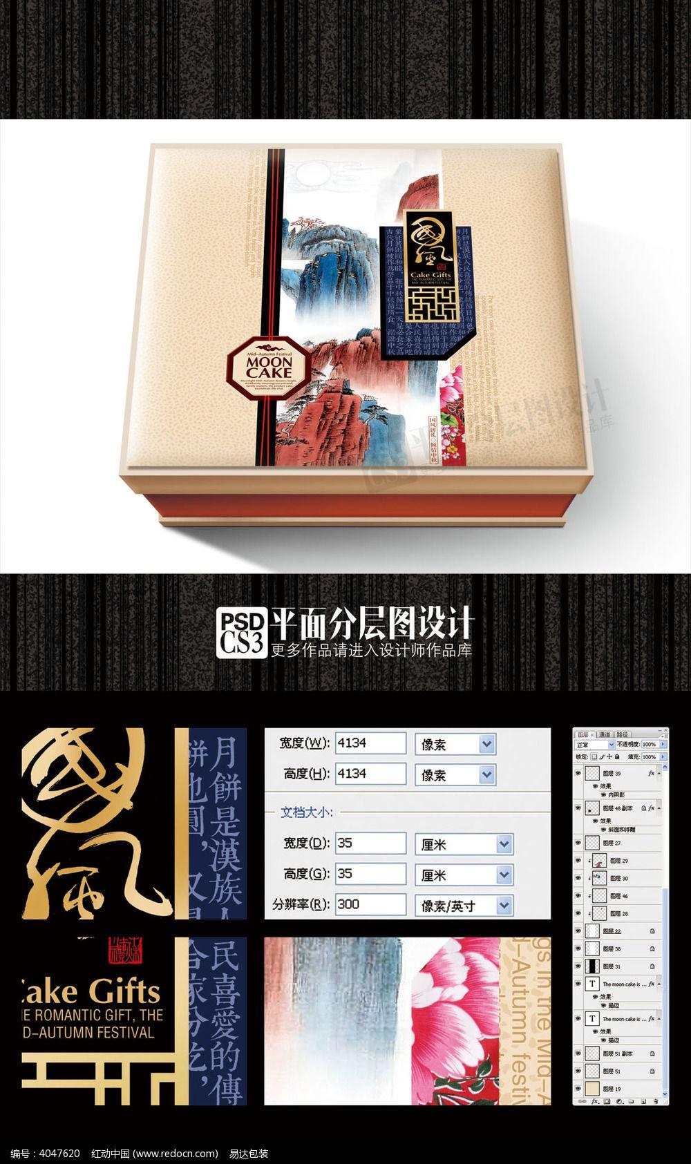 国风山水月饼包装(平面分层图设计)图片