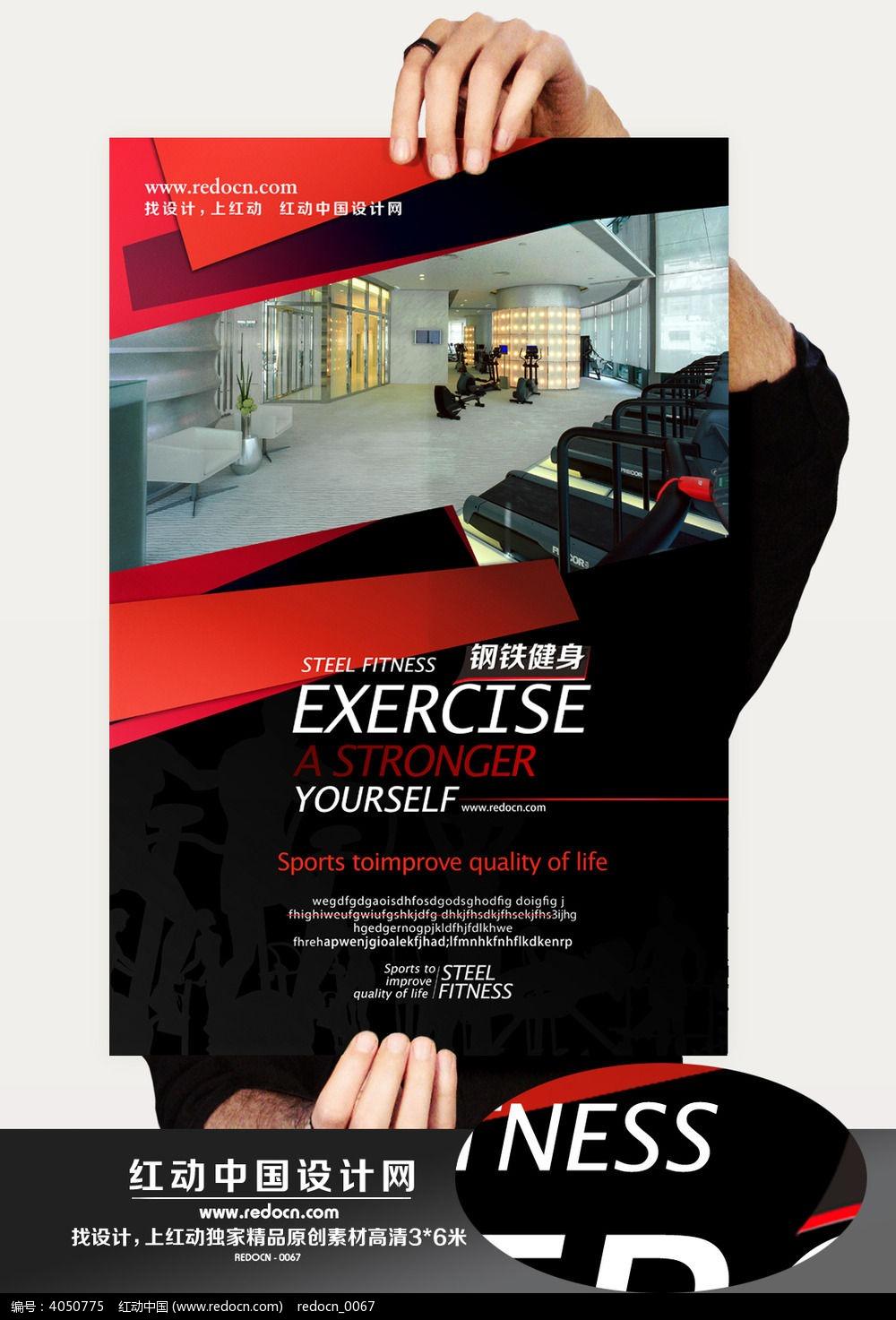 健身房开业海报设计图片