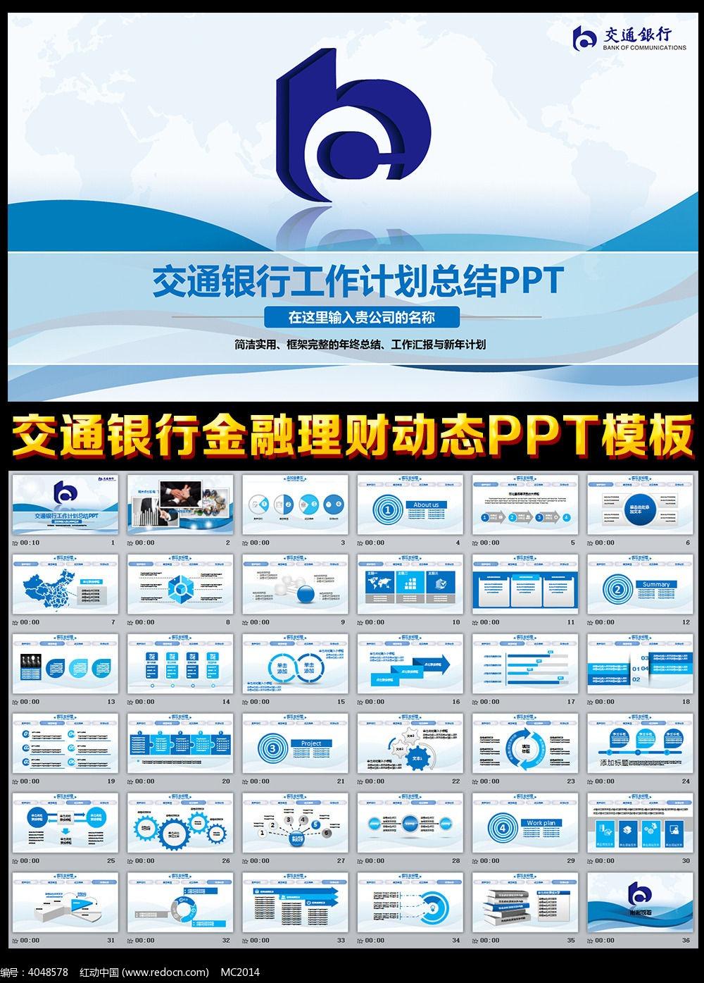 交通银行工作计划ppt模板