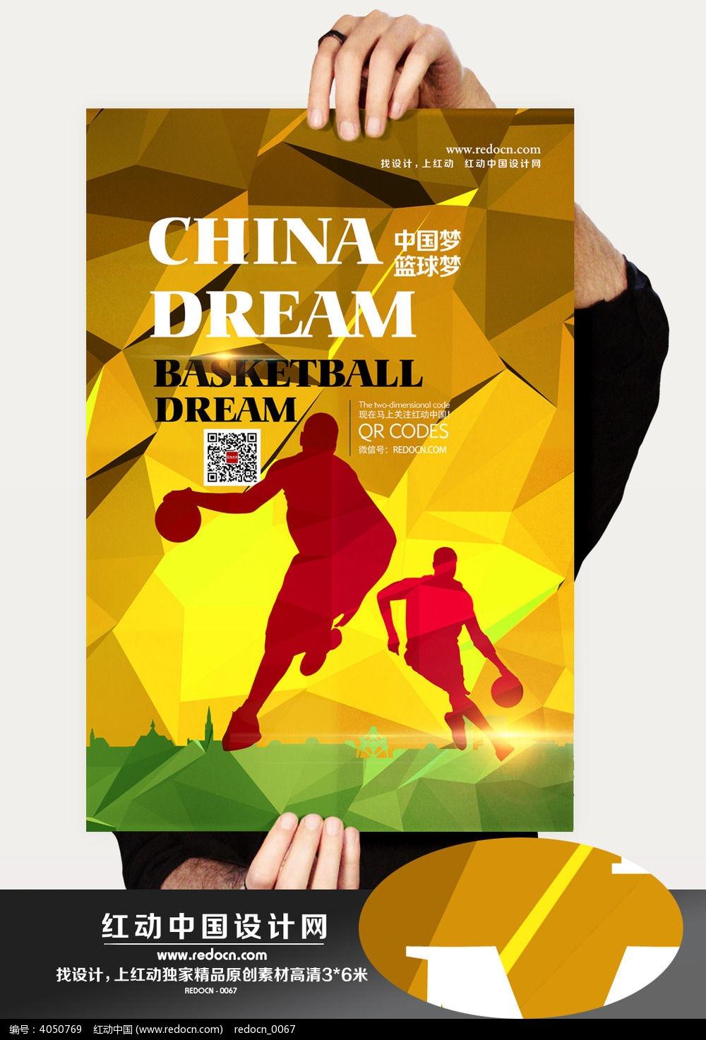 篮球赛宣传海报设计