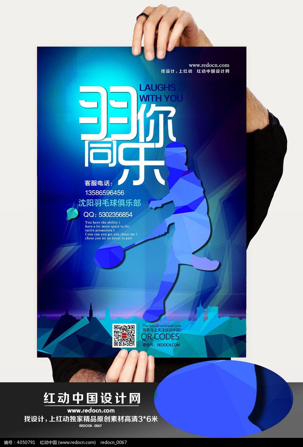蓝色羽毛球俱乐部宣传海报PSD素材下载 艺术海报设计图片图片