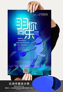 蓝色羽毛球俱乐部宣传海报