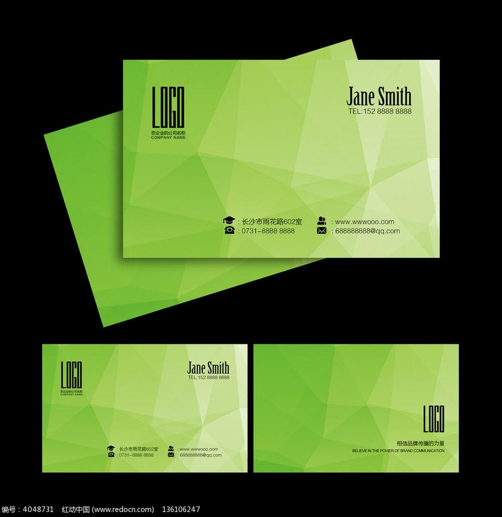 绿色环保科技产品创意名片
