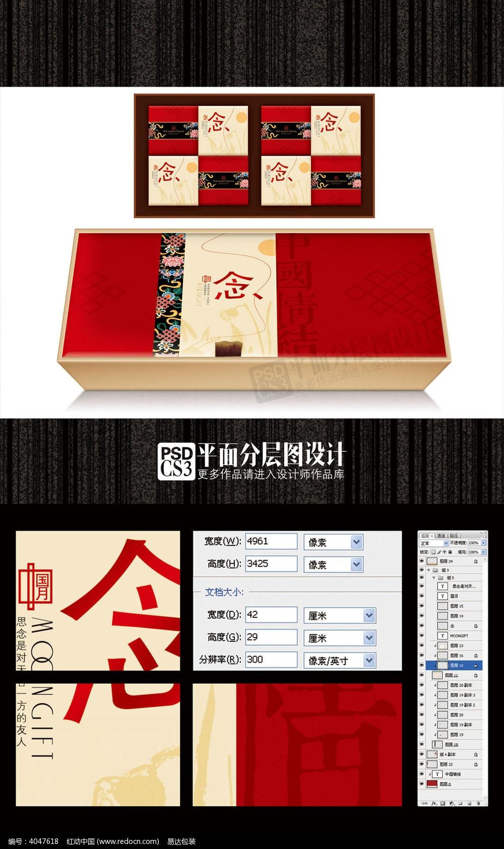 念恩月饼包装盒(平面分层图设计)图片