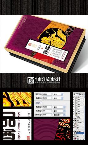 品尊新款月饼包装盒(平面分层图设计)