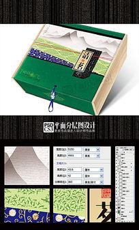清茗公版茶叶包装(平面分层图设计)
