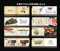 肉类产品手册模版