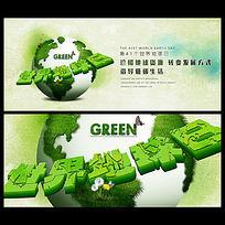 世界地球日环保海报设计