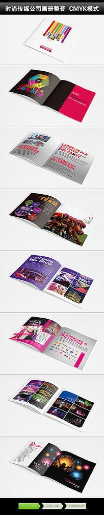 时尚广告传媒公司画册设计
