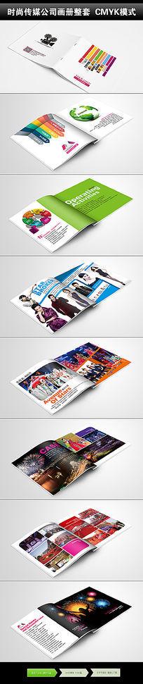 时尚广告公司画册模版