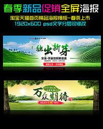 淘宝春茶上新春季促销海报设计