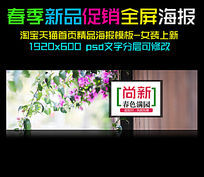 淘宝女装春夏尚新促销全屏海报