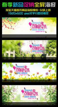 天猫春季女装夏季女装促销海报模板