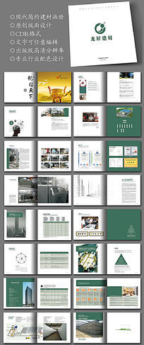 现代简约建材画册设计