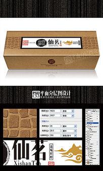 西山白茶礼盒装(平面分层图设计)