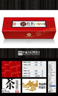西山红茶(公版茶叶包装平面分层图设计)