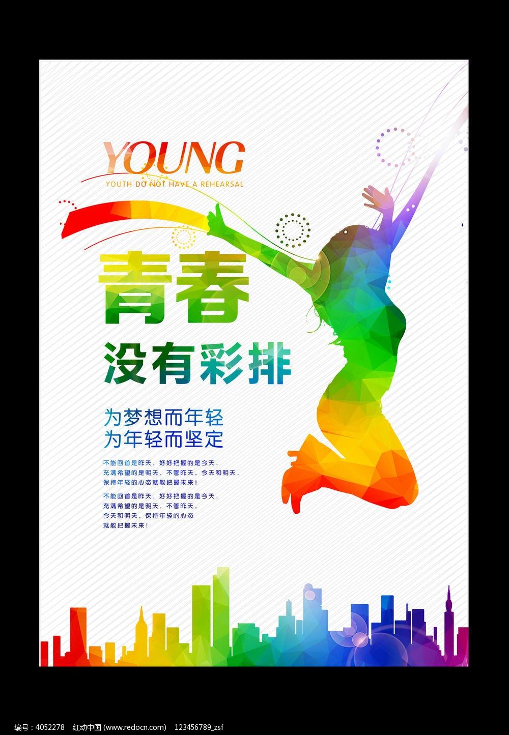 学校青春励志海报设计